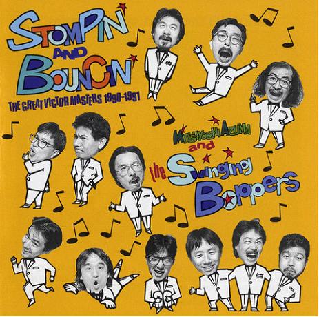 吾妻光良 & The Swinging Boppers / STOMPIN' & BOUNCIN' THE GREAT VICTOR MASTERS 1990-1991