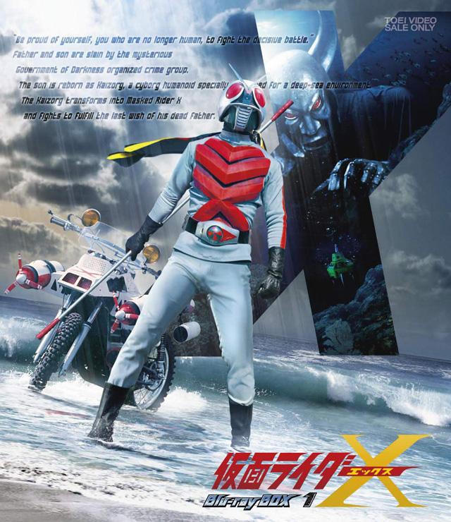 仮面ライダーX Blu-ray BOX 1 ※画像はイメージです。実物と異なる場合があります。 (C) 石森プロ・東映