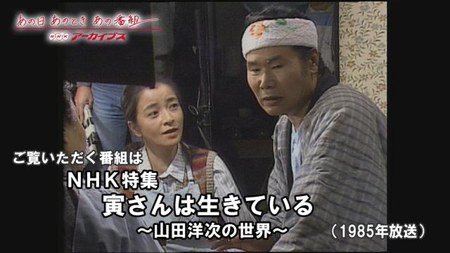 """NHK『あの日 あのとき あの番組「""""男はつらいよ""""〜日本人の心と響き合った50年〜」』"""