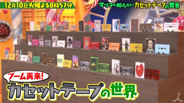 TBS『マツコの知らない世界』「カセットテープの世界」(c)TBS