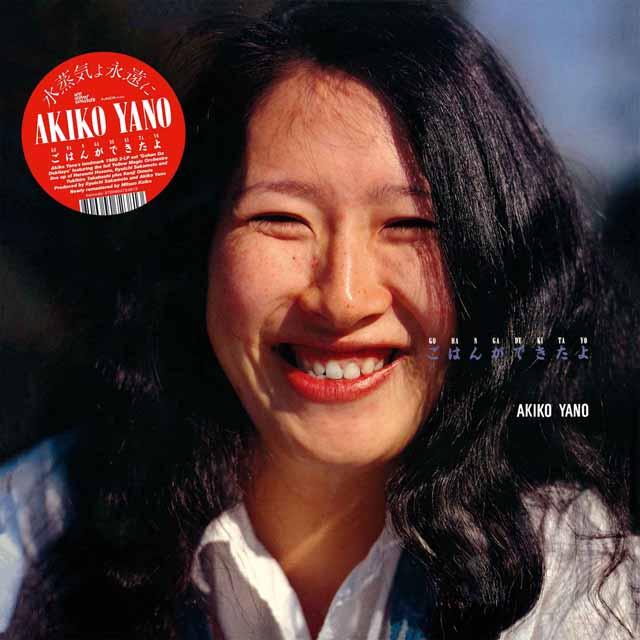 Akiko Yano / Gohan Ga Dekitayo - 2 LP Deluxe Edition with 4p insert