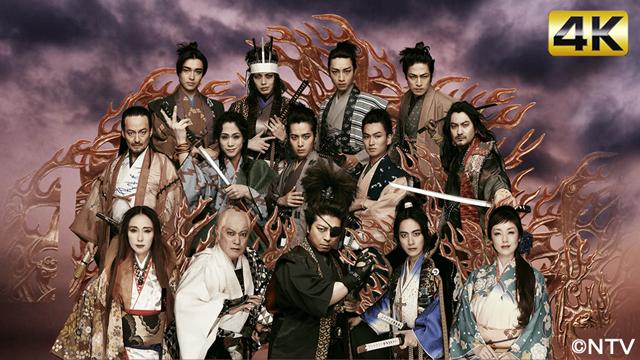 『舞台「魔界転生」』(c)NTV