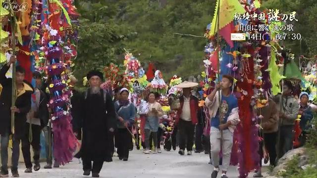 NHK『秘境中国 謎の民「山頂に響く 魂の歌」』(c)NHK