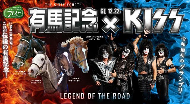 有馬記念×KISS