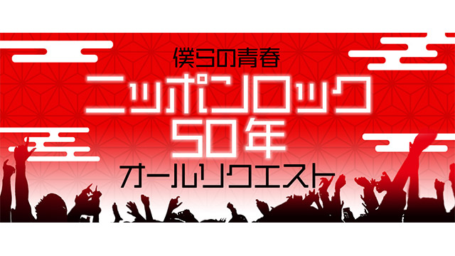 NHK『僕らの青春 ニッポンロック50年』(c)NHK