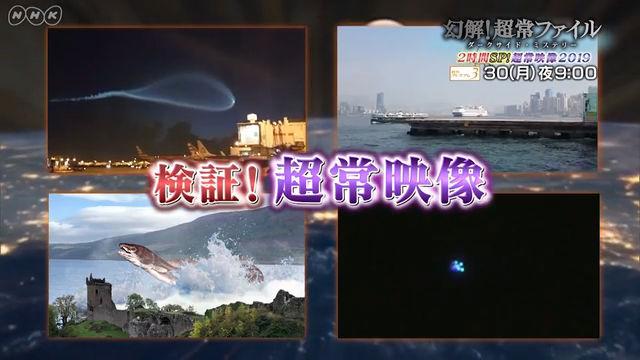 NHK『幻解!超常ファイル「2時間スペシャル!超常映像2019」』(c)NHK