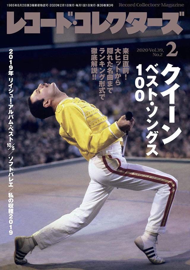 レコード・コレクターズ2020年2月号