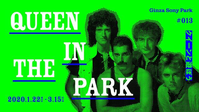 QUEEN IN THE PARK 〜クイーンと遊ぼう〜