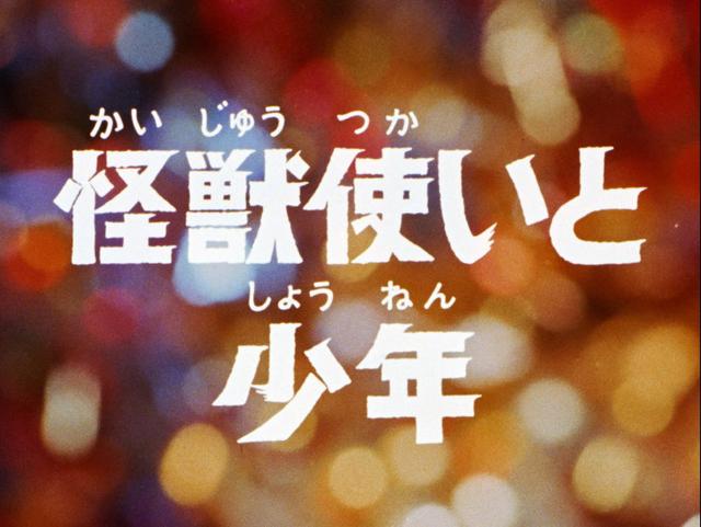 『帰ってきたウルトラマン』第33話「怪獣使いと少年」(c)円谷プロ
