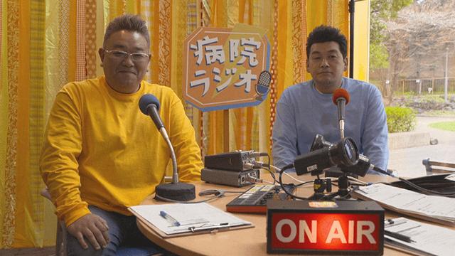 NHK『病院ラジオ「子ども病院編」』(c)NHK