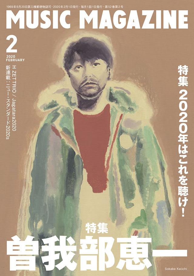 ミュージック・マガジン 2020年2月号