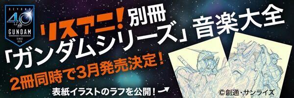 『リスアニ!40.1「ガンダムシリーズ」音楽大全』 ©創通・サンライズ