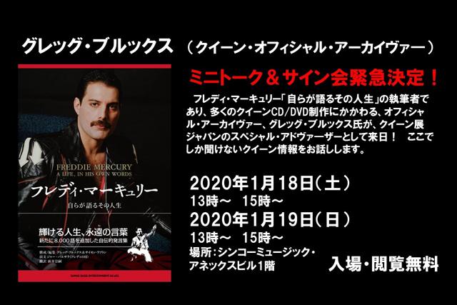 クイーン公式書籍「QUEEN in JAPAN」発売記念 QUEEN BOOKS & MAGAZINE FAIR グレッグ・ブルックス ミニトーク&サイン会