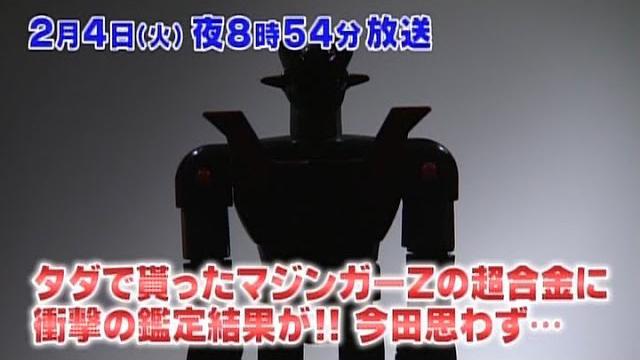 テレビ東京『開運!なんでも鑑定団』(c)テレビ東京