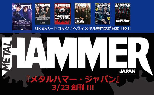 『METAL HAMMER JAPAN』創刊