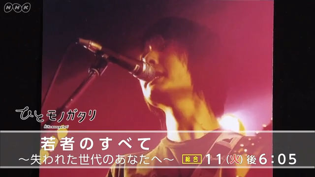 NHK『ひとモノガタリ「若者のすべて〜失われた世代のあなたへ〜」』(c)NHK