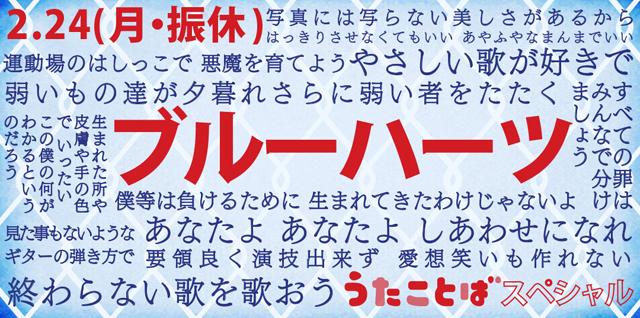 NHK『うたことば スペシャル 〜THE BLUE HEARTS〜』(c)NHK