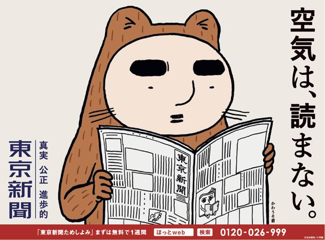 東京新聞の広告新キャラクターに「かわうそ君」が就任