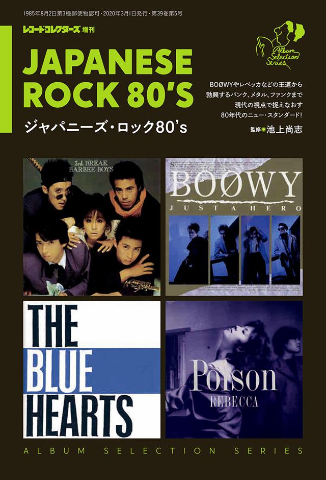 アルバム・セレクション・シリーズ ジャパニーズ・ロック80's