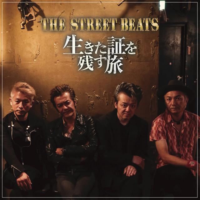 THE STREET BEATS / 生きた証を残す旅