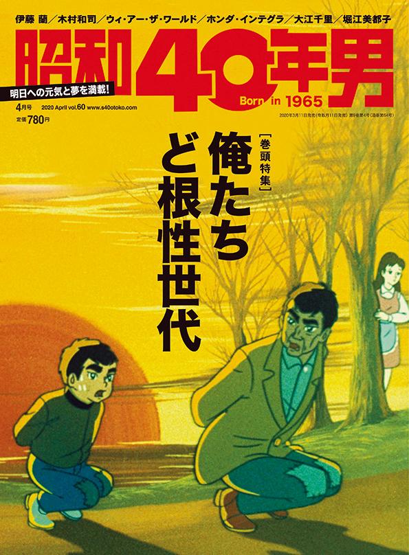 『昭和40年男 2020年4月号 』 『巨人の星』 (C)梶原一騎・川崎のぼる/講談社・TMS