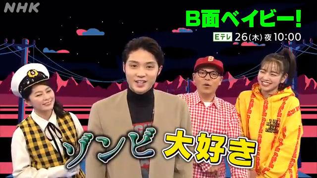 "NHK『B面ベイビー!「磯村勇斗が語りたい""ゾンビ""の話」』(c)NHK"