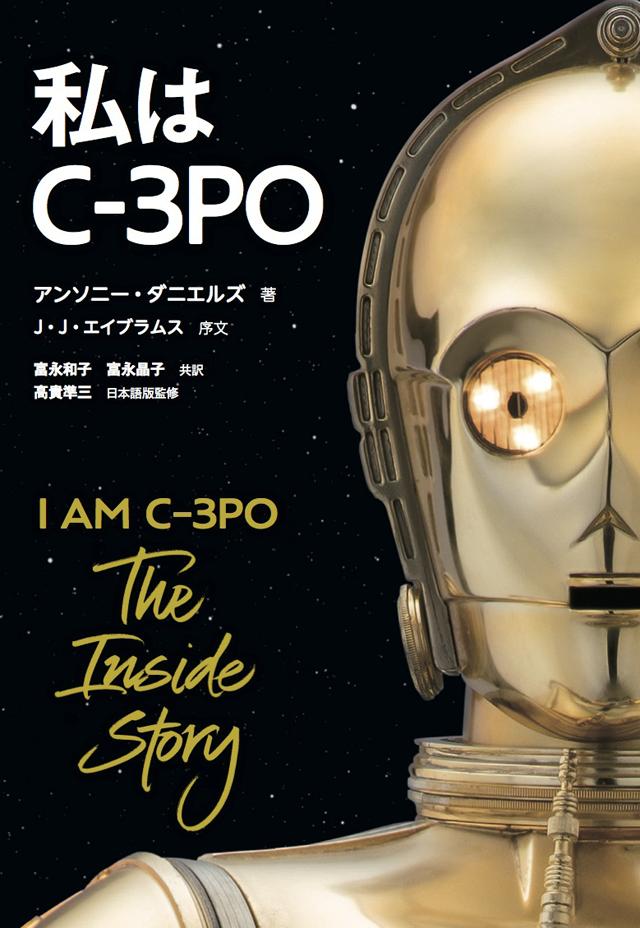 私はC-3PO / アンソニー・ダニエルズ