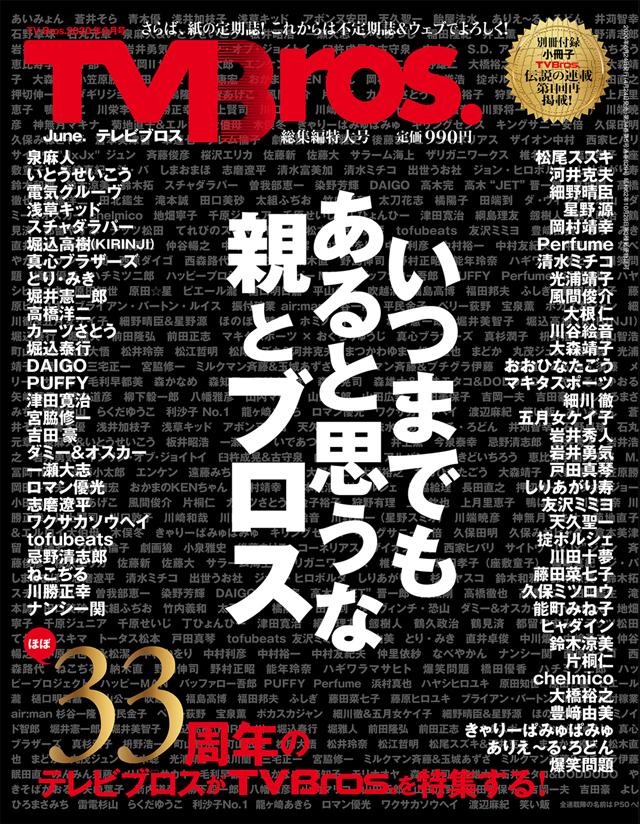 TV Bros.2020年6月号 TV Bros.総集編特大号(東京ニュース通信社刊)