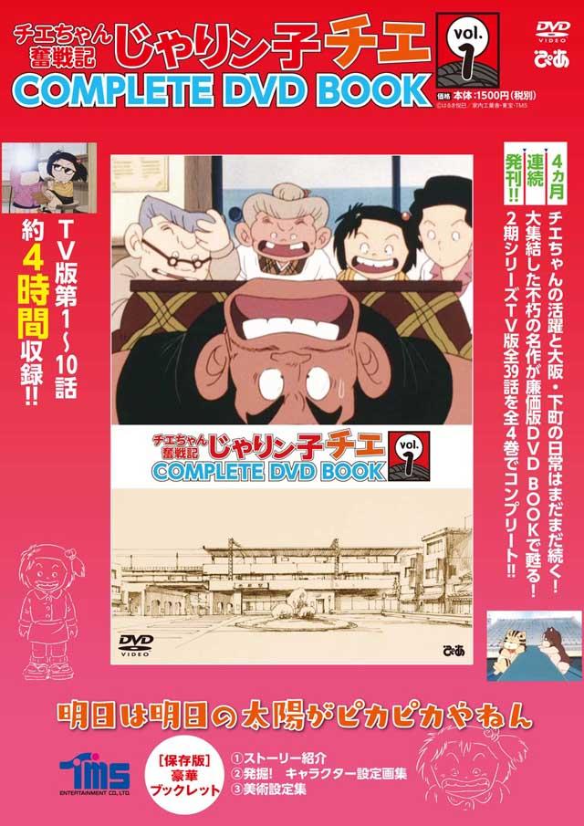チエちゃん奮戦記 じゃりン子チエ COMPLETE DVD BOOK vol.1 ©はるき悦巳/家内工業舎・東宝・TMS