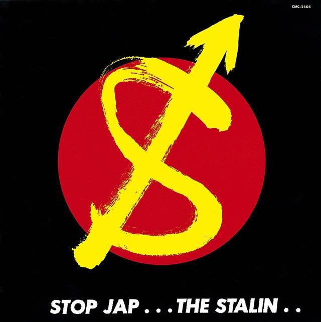 ザ・スターリン / STOP JAP