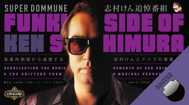 SUPER DOMMUNE 志村けん追悼番組「FUNK SIDE of KEN SHIMURA」5HOURS!!!!! 〜音楽的側面から追想する志村けんとドリフの偉業 supported by Cocalero