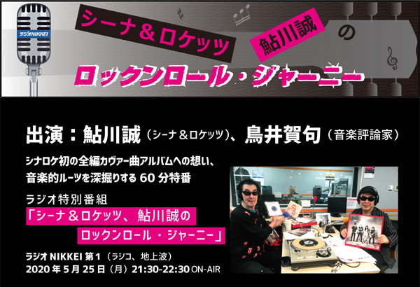 ラジオNIKKEI『シーナ&ロケッツ、鮎川誠のロックンロール・ジャーニー』