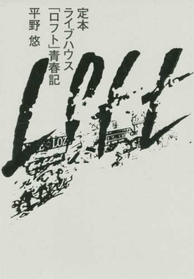 定本 ライブハウス「ロフト」青春記 / 平野 悠