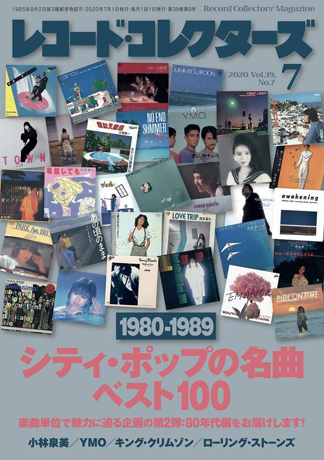 レコード・コレクターズ 2020年7月号