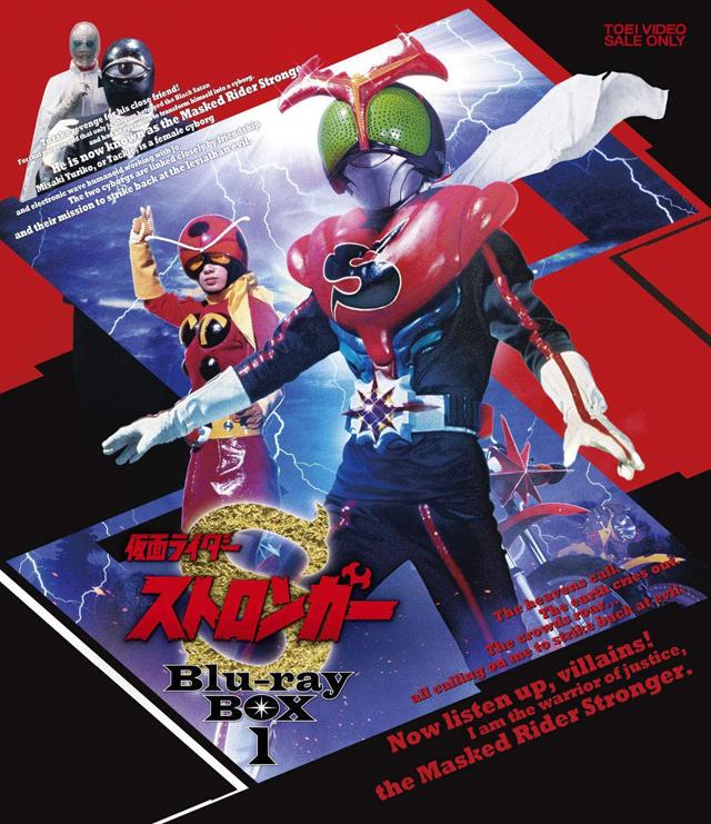 仮面ライダーストロンガー Blu-ray BOX 1 (C)石森プロ・東映