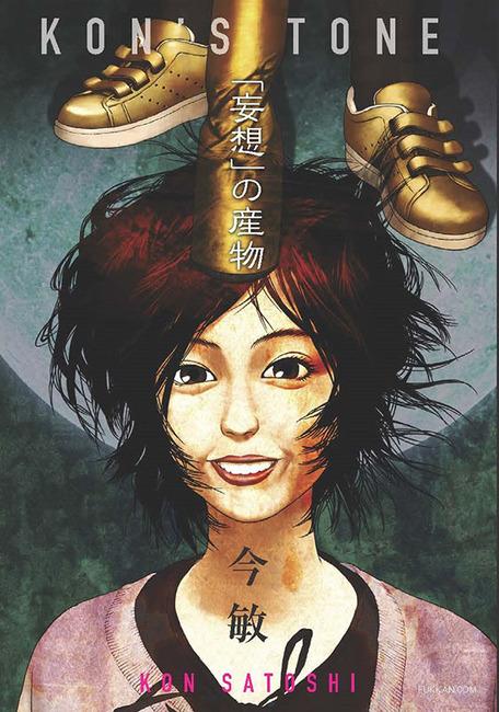 KON'S TONE 「妄想」の産物 / 今敏 (c)2020 KON Satoshi (c)2020 KON'STONE