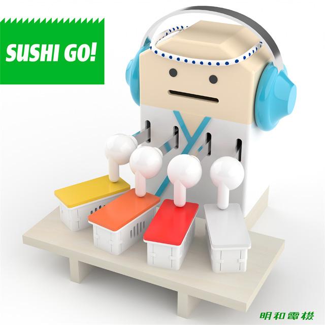 明和電機 / SUSHI GO!