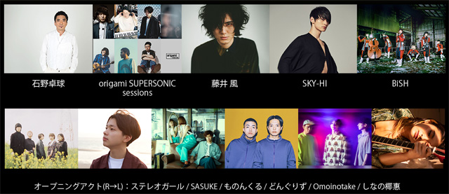 SUPERSONIC 第4弾アーティスト発表