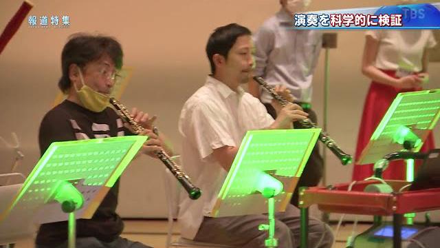 TBS【報道特集】 演奏による飛沫は?オーケストラの独自検証に密着 (c)TBS