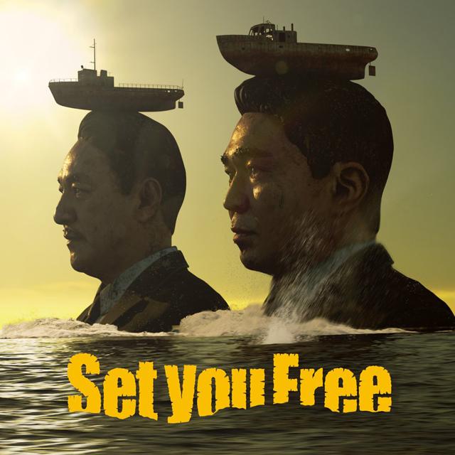 電気グルーヴ / Set you Free