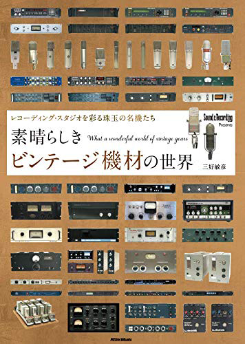 素晴らしきビンテージ機材の世界 〜レコーディング・スタジオを彩る珠玉の名機たち