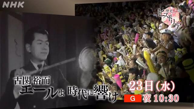NHK『歴史秘話ヒストリア「古関裕而 エールよ時代に響け」』(c)NHK