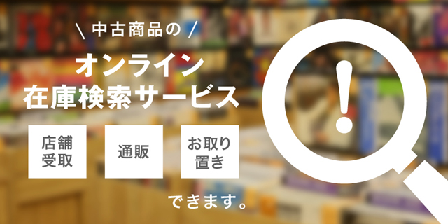 ディスクユニオン『オンライン在庫検索サービス』