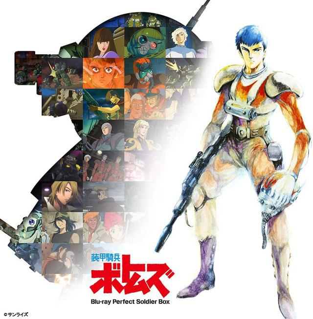 装甲騎兵ボトムズ Blu-ray Perfect Soldier Box (c)サンライズ