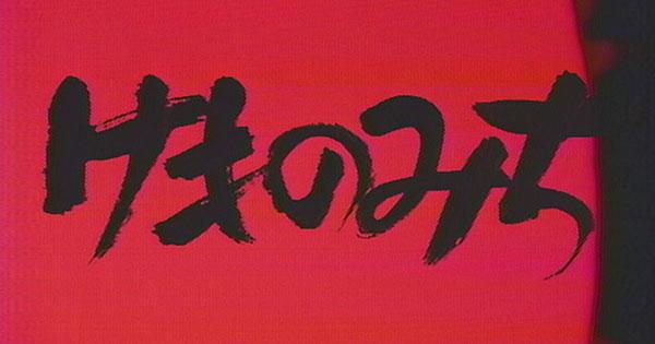 NHK『けものみち』(c)NHK