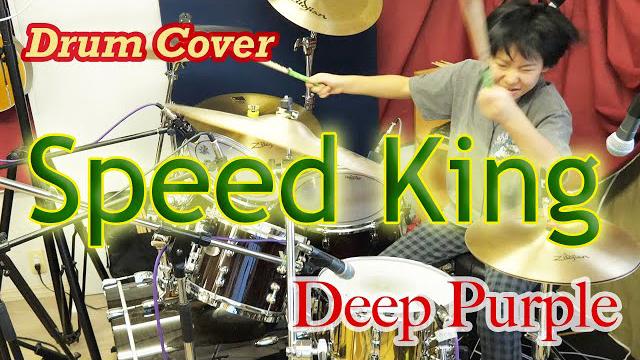 Deep Purple - Speed King / Covered by Yoyoka Soma