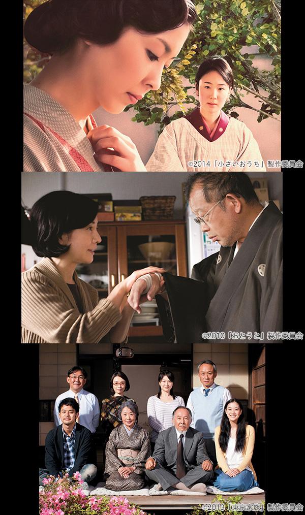 『小さいおうち』『おとうと』『東京家族』