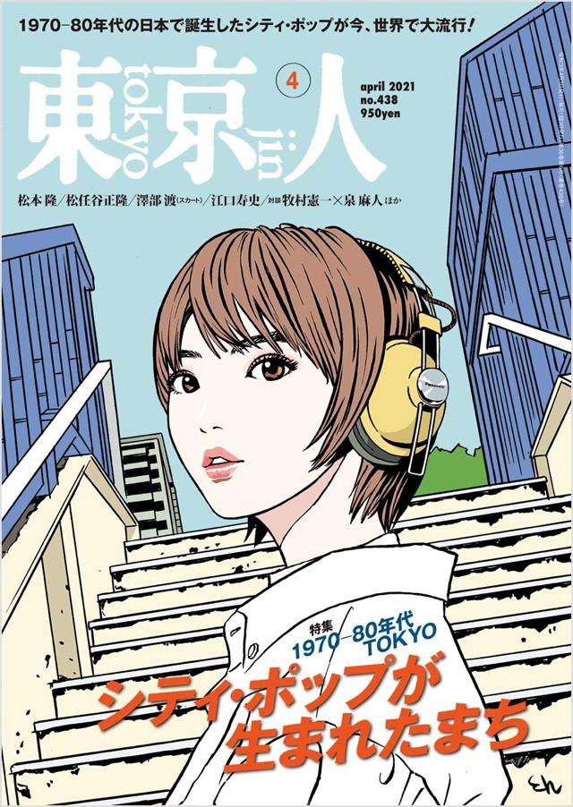 東京人 2021年4月号 特集「シティ・ポップが生まれたまち」1970-80年代TOKYO