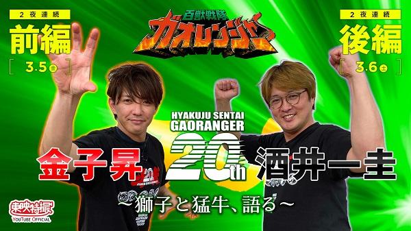 「百獣戦隊ガオレンジャー」20周年記念特番「Extra Quest 〜獅子と猛牛、語る〜」