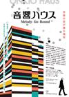 ドキュメンタリー映画『音響ハウス Melody-Go-Round』Blu-ray発売決定